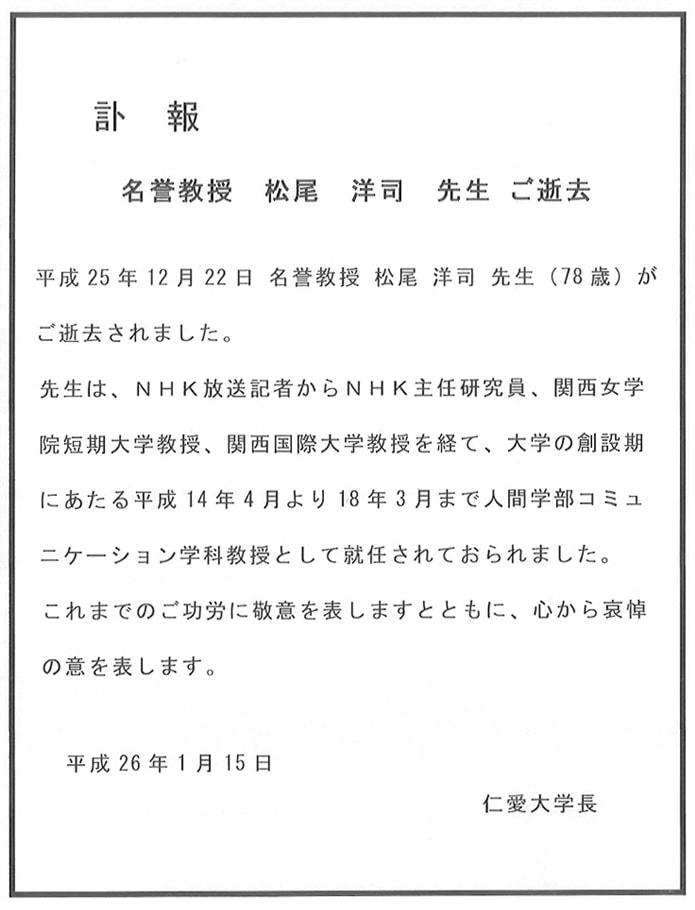 訃報 松尾先生