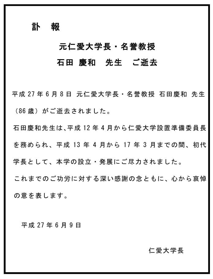 訃報 石田先生