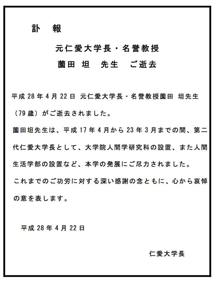 訃報 薗田先生