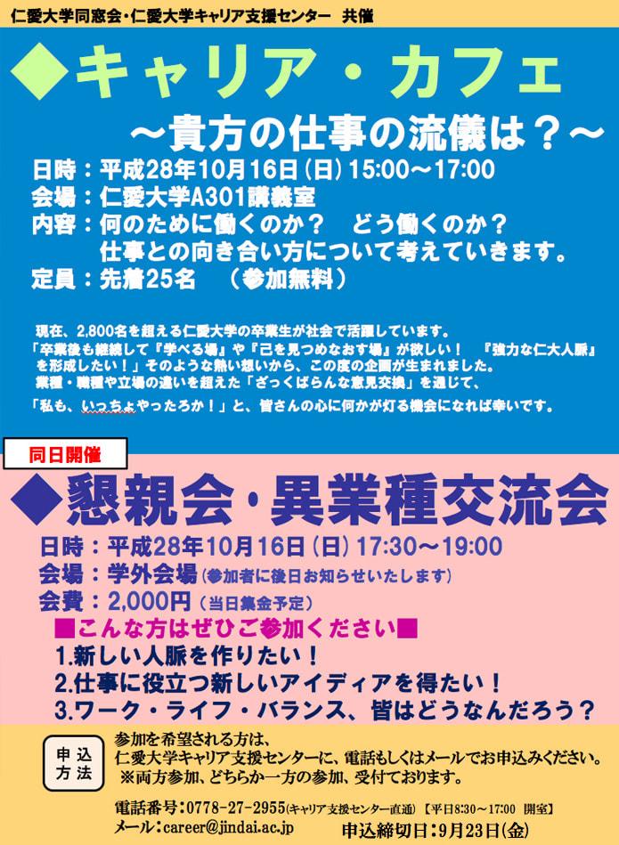 20161016kikaku01