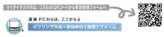 2014ボーリング大会-問い合わせ