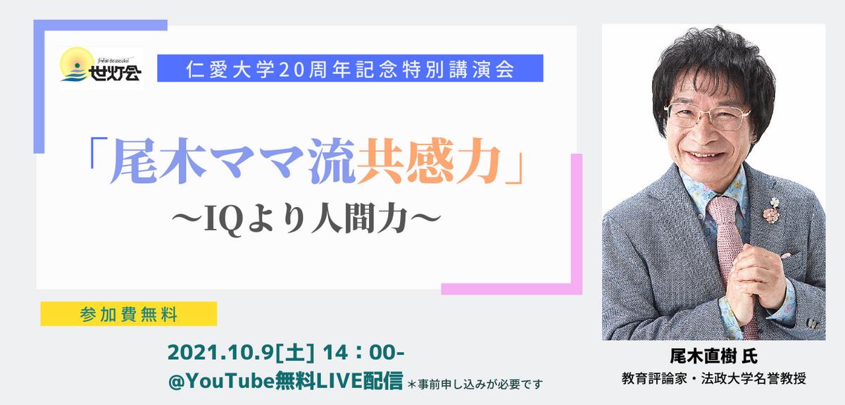 仁愛大学20周年記念特別講演会を開催します