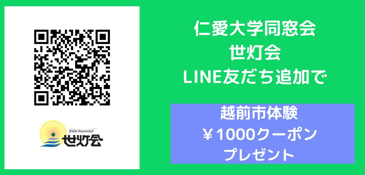 仁愛大学同窓会公式LINEの友だちに限定クーポンをプレゼント