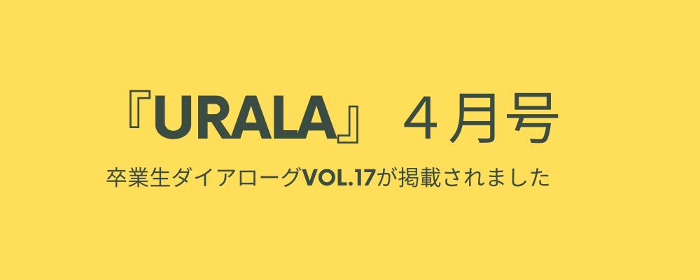『URALA』4月号に掲載されました。