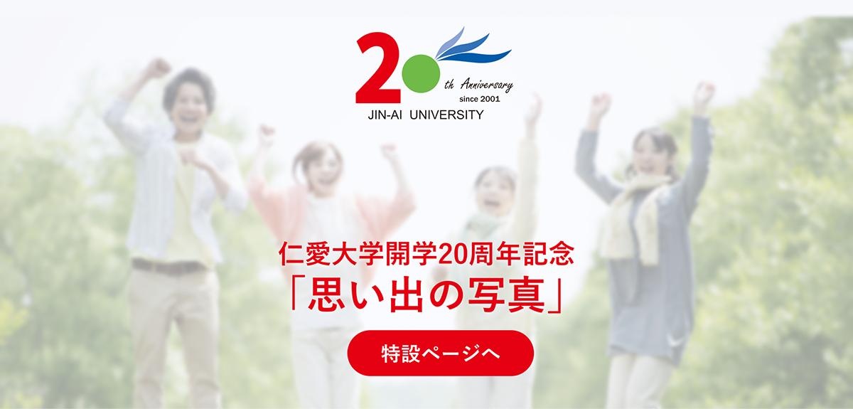 仁愛大学開学20周年記念「思い出の写真」を募集します!