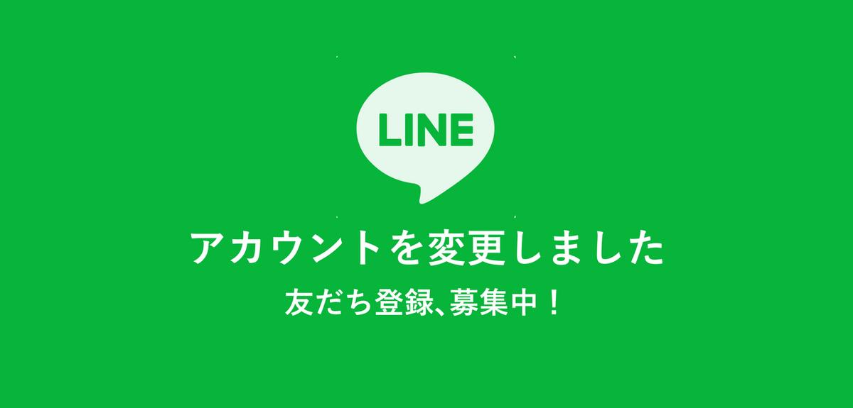LINEアカウントを変更しました。
