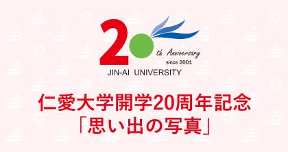 仁愛大学開学20周年記念「思い出の写真」特設ページへ